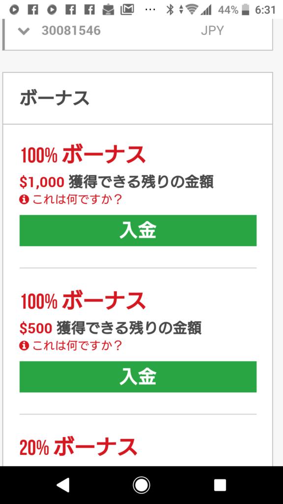 XM期間限定上限1000ドルの100%ボーナス