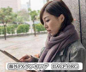 海外FX比較ランキングiiafc.org