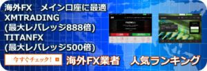 海外FX業者口座開設比較ランキング(XM,TITAN)