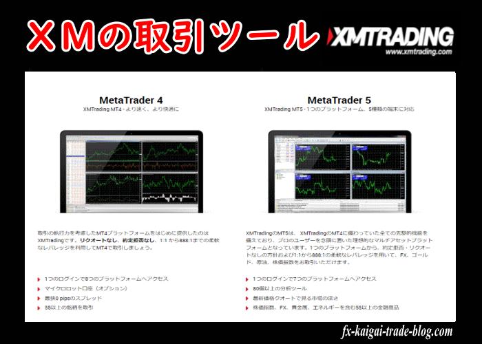 XMの取引プラットフォーム