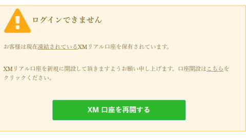XM口座を再度開設-ログインできない
