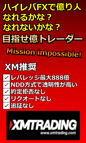 XMで目指せ億トレーダー・億り人